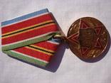 """Медаль за """"Укрепления боевого содружества"""" photo 1"""