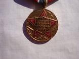 """Медаль за """"Укрепления боевого содружества"""" photo 3"""