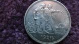1 рубль и 50 коп 1924 год с колекции (блеск) photo 2