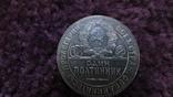 1 рубль и 50 коп 1924 год с колекции (блеск) photo 4