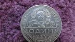 1 рубль и 50 коп 1924 год с колекции (блеск) photo 5