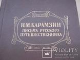 Н.М. Карамзин Письма русского путешественника, фото №6