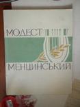 """І. Деркач """"Модест Менцинський"""" 1969р., фото №2"""