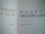 """І. Деркач """"Модест Менцинський"""" 1969р., фото №4"""