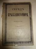 1894 Прижизненная книга  Б. Гринченко, фото №2