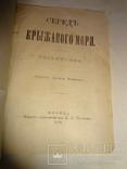 1894 Прижизненная книга  Б. Гринченко, фото №3