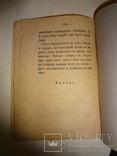 1894 Прижизненная книга  Б. Гринченко, фото №6