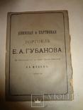 1894 Прижизненная книга  Б. Гринченко, фото №7
