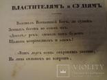 1833 Сочинения Державина с посланием властителям и судьям, фото №3