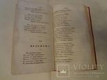 1833 Сочинения Державина с посланием властителям и судьям, фото №5