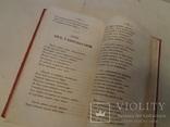 1833 Сочинения Державина с посланием властителям и судьям, фото №6