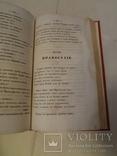 1833 Сочинения Державина с посланием властителям и судьям, фото №7