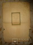 1949 Альбом рисунков обнаженных мужских тел Огромного формата 58 на 42 см. photo 10