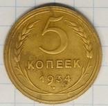 5 копеек 1934 г. photo 1