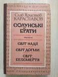 """Слав Караславов """"Солунські брати"""" 1982р., фото №2"""