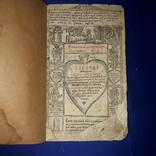 1666 Таблица невидимая сердца человеческого. Львовское братство