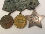 Орден и 2 медали photo 4