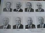 Фотопортреты членов и кандидатов в члены политбюро ЦК КПСС., фото №5