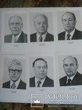 Фотопортреты членов и кандидатов в члены политбюро ЦК КПСС., фото №6