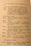 Т.Г. Шевченко . Збирнык творив. Кобзарь. 1883. фото 8