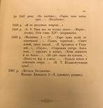 Т.Г. Шевченко . Збирнык творив. Кобзарь. 1883. фото 9