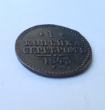 1 копейка серебром 1843 photo 1