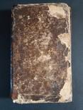 «О житїи христіанском» Супрасль,1789 photo 2