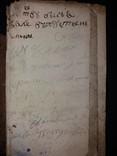 «О житїи христіанском» Супрасль,1789 photo 3