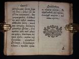 «О житїи христіанском» Супрасль,1789 photo 7