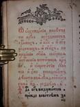 «О житїи христіанском» Супрасль,1789 photo 8