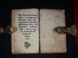 «О житїи христіанском» Супрасль,1789 photo 11