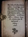 «О житїи христіанском» Супрасль,1789 photo 12