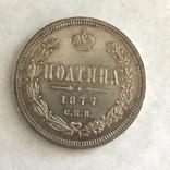 Полтина 1877 UNC photo 2