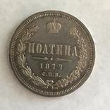 Полтина 1877 UNC photo 3
