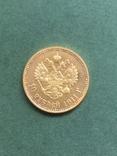 10 рублей. Золото. 1911. Э . Б photo 1