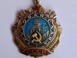 Орден Трудовой Славы 2 ст. № 39972 photo 2