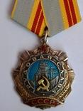 Орден Трудовой Славы 2 ст. № 39972 photo 3