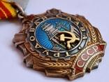 Орден Трудовой Славы 2 ст. № 39972 photo 1