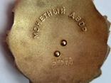 Орден Трудовой Славы 2 ст. № 39972 photo 6