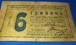 6 гривень 1919 года. Могилев - Подольский. Директория.