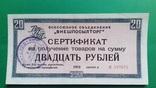Сертификат Внешпосылторг 20 руб 1972 для капстран