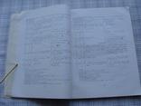 Каталог парфянских монет государственного музея Грузии., фото №5