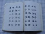 Каталог парфянских монет государственного музея Грузии., фото №9