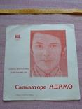 Гибкая грампластинка Сальваторе Адамо, фото №2