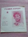 Гибкая грампластинка Галина Карева, фото №2