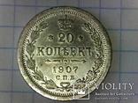 20 копеек 1907 г UNC