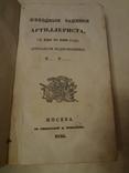 1835 Походные Записи полковника артиллерии в Великой Отечественной Войне