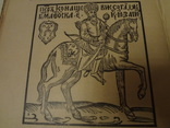 1918 Історія Українського Життя Прижиттєве видання міністра УНР