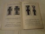1960 Каталог Крестов Иконок Панагий и прочей пластики 2500 тираж