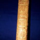 1863 История всеобщей литературы